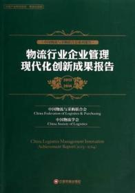 物流行业企业管理现代化创新成果报告(2013-2014中国物流与采购联合会系列报告)