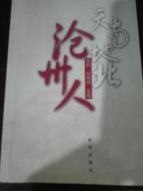 天南地北沧州人