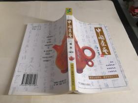 中国茶艺:茶道即人道、商道