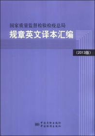 国家质量监督检验检疫总局规章英文译本汇编(2013版)(英汉对照)