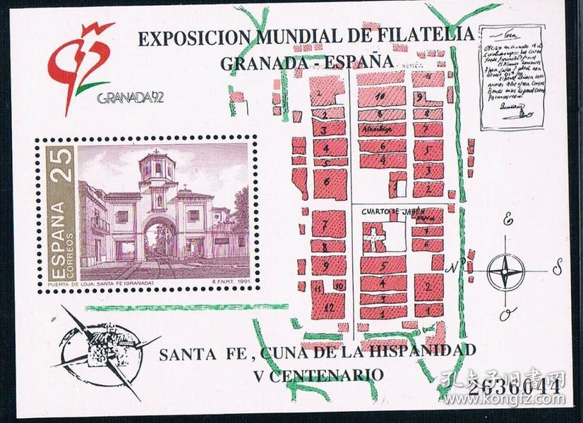 『西班牙邮票』 1991年 格拉纳达邮展 建筑地图 雕刻版 M全新