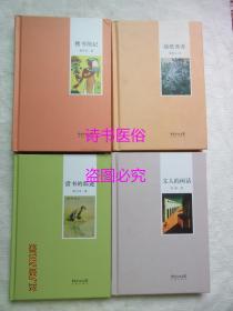 书蠹丛书:搜书劄记、文人的闲话、故纸寒香、猎书踪迹 4本合售