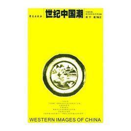 世纪中国潮