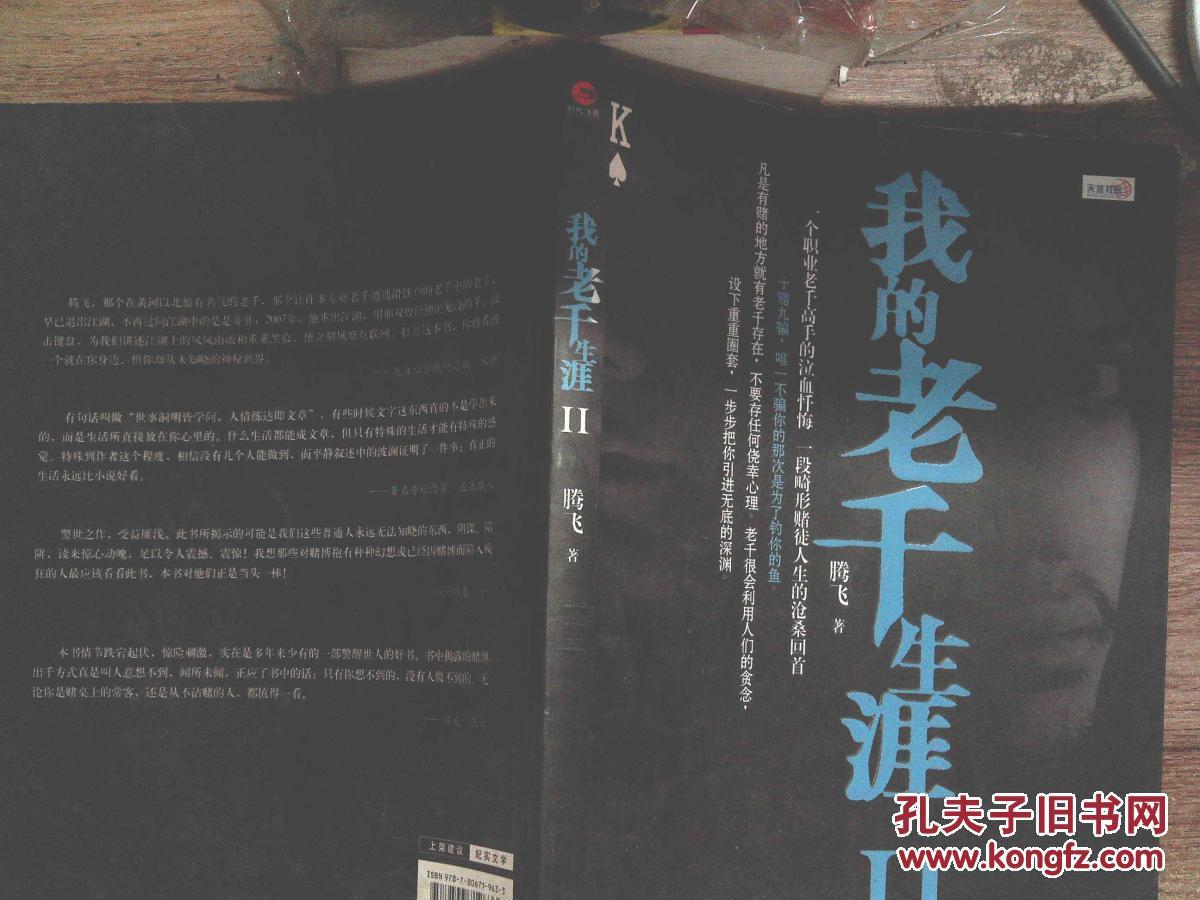 我的老千生涯Ⅱ_腾飞 著_孔夫子旧书网