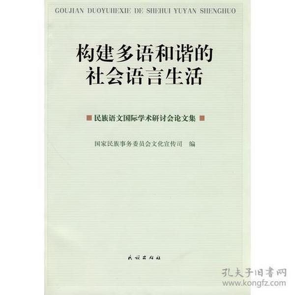 构建多语和谐的社会语言生活:民族语文国际学术研讨会论文集