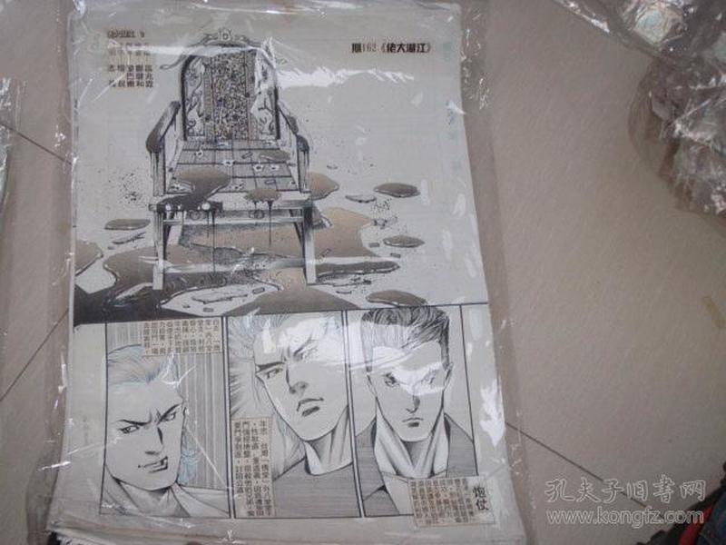 8   90年代出版过的名家动漫原稿《江湖大佬》31张 长53厘米宽40厘米 看详图微信