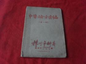 中医验方汇编(第一辑) 1400多方多次整理选出305方汇编成册 多为献方!