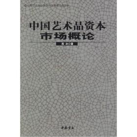 中国艺术品资本市场概论