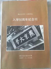燕京大学37—41级校友入学50周年纪念刊