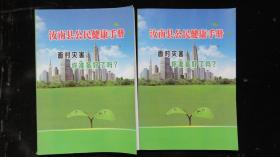 汝南县公民健康手册【上下册】