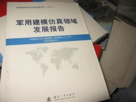 军用建模仿真领域发展报告