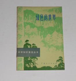 科学普及知识丛书--绿色的世界 1974年