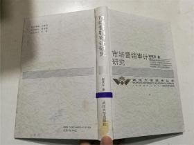 武汉大学学术丛书:市场营销审计研究