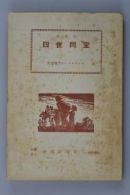 孔网唯一 《四世同堂》一册全 老舍著 日本中国研究所 所内资料 建国初期发行 日文版