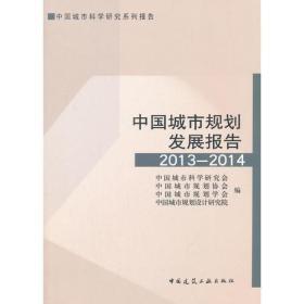 China Urban Planning Development Report