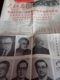 人民日报1987年11月3号-党的十三届一中全会产生中央领导机构