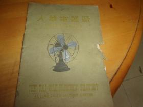 当时属高科技国货--民国广州工业资料--大华电器厂 (广州大华风扇厂)产品画册1本--有各种吊扇/坐扇图片---品以图为准