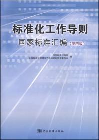 标准化工作导则国家标准汇编(第4版)