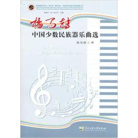 杨马转中国少数民族乐器
