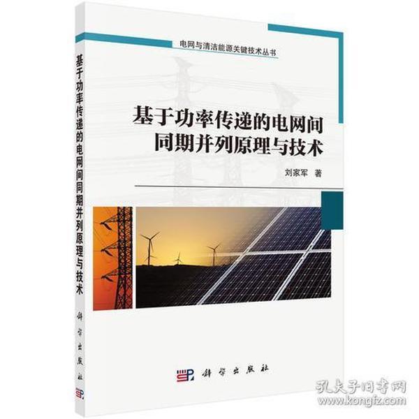 基于功率传递的电网间同期并列原理与技术