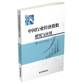 中国行业经济指数研究与应用