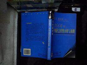 社会蓝皮书:2004年中国社会形势分析与预测'';