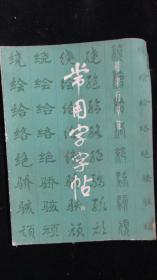 1984年印:楷、隶、行、草、篆 常用字字帖(四)