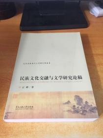 民族文化交融与文学研究论稿