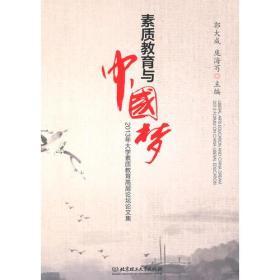 素质教育与中国梦