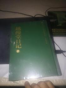 越缦堂日记(2)32开硬精装原装未拆(清) 李慈铭 著广陵书社