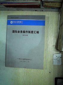 国际业务操作制度汇编 2010年