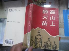 """高山上的火苗(""""江苏文史资料""""第90辑,""""南通文史资料选辑""""第15辑)000"""
