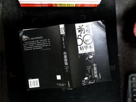 小巷深处:《萌芽》50年精华本·小说卷一