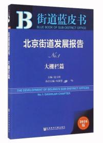 街道蓝皮书:北京街道发展报告(No.1 大栅栏篇 2016版)