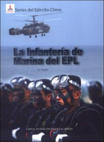 中国人民解放军海军陆战队 西班牙文