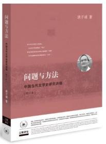 《问题与方法:中国当代文学史研究讲稿》增订本(三联书店)