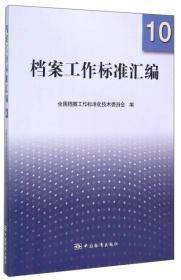 档案工作标准汇编10