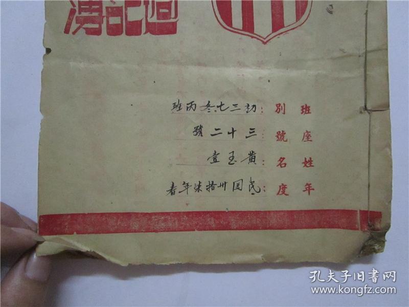 民国37年小16开线装本 广东台山广大中学周记簿 尺寸 23cm 19cm