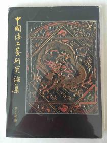 中国漆工艺研究论