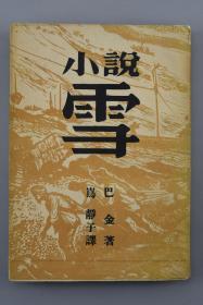 孔网唯一 民国时期出版《雪》小说一册 巴金著 日文版 嶌静子翻译 大雅堂出版 昭和二十四年二月发行 1949年2月发行