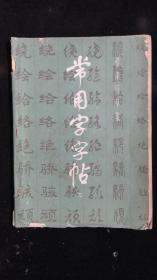 1982年印:楷、隶、行、草、篆 常用字字帖(三)