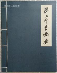 张大千书画展(苏富比拍卖图录 1997年11月)