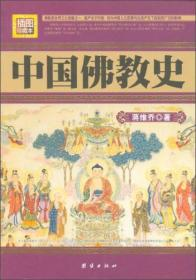 民国插图珍藏本丛刊:中国佛教史