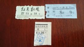 """1970年湖南长沙""""红色剧院""""、1970年河北省石家庄地区""""八一俱乐部""""、南郊宾馆  、三种文革观映普通券。"""