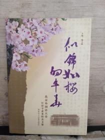 似锦如樱的年华 (北京外国语大学日语专业