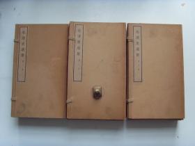 1965年一版一印 宣纸 线装《毛泽东选集》1--3卷 3函共12册全