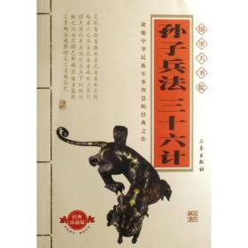 中华传统文化精粹[最新经典珍藏]:孙子兵法与三十六计