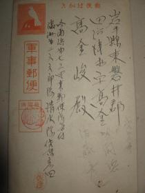 日本侵华 军事邮便  民国  日军军事邮资实寄明信片 1枚  哈尔滨第七三军事邮便所 满洲第二二六部队清水队