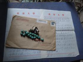 北京大学生命科学学院生物学教授陈守良 信札:  :1通2页带封