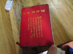 毛主席诗词 毛林合影 林题词 大量图片